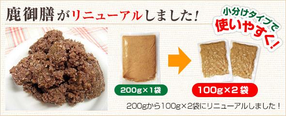 犬猫のレトルト肉「鹿御膳」