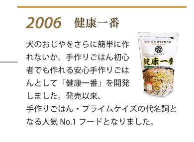 2006年 健康一番発売