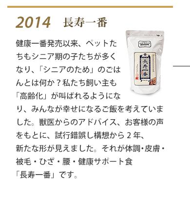 2014年 長寿一番発売