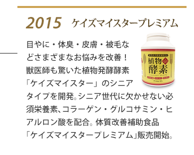 2015年 ケイズマイスタープレミアム発売