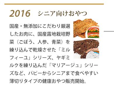 2016年 シニア向けおやつ発売