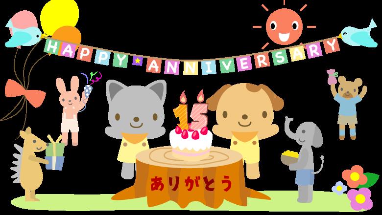 さかい企画15周年大創業祭