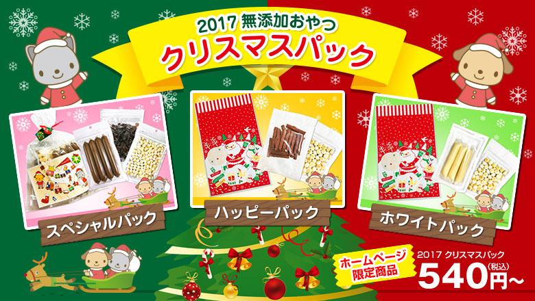 2017 無添加おやつ クリスマスパック