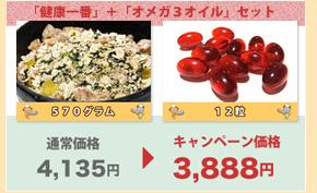 健康一番570g+オメガ3オイル12粒