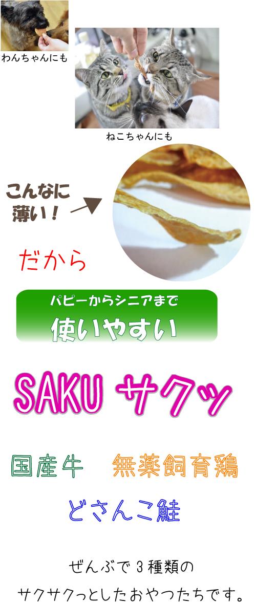 SAKUサクッシリーズはパピーからシニアまでわんちゃん猫ちゃんも大喜びのおやつです