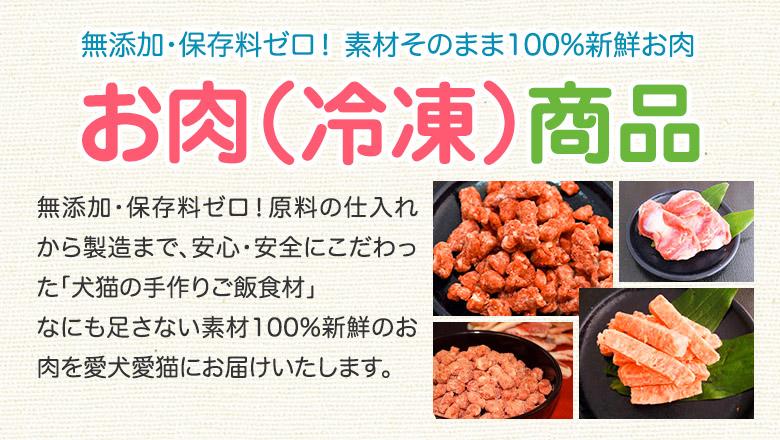 犬猫の手作りご飯におすすめの生肉 商品一覧