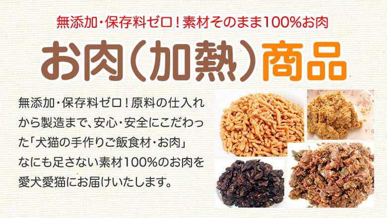 レトルト肉・乾燥肉 商品一覧