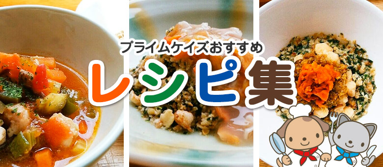 犬猫のかんたん手づくりご飯レシピ集「ケイズマイスターを使ったレシピ」