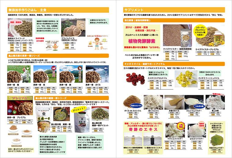 プライムケイズの製品総合カタログ