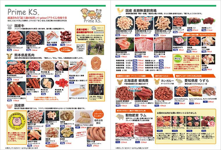 プライムケイズの新鮮生肉 一覧カタログ