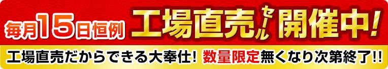 毎月第3火曜日恒例「工場直売セール」開催中!