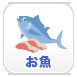 お魚の商品一覧へ