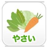 野菜の商品一覧へ