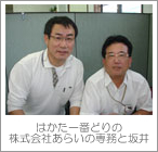 はかた一番どりの株式会社あらいの専務(右)と坂井