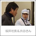 坂井社長と渋谷さん