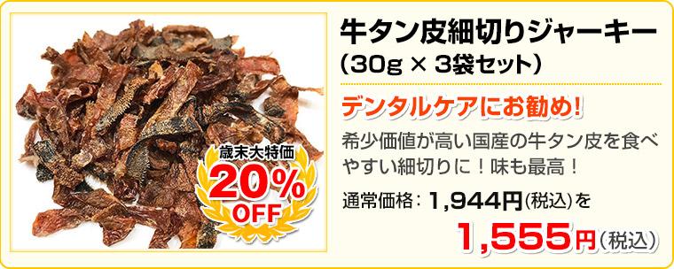 20%OFF!!【歳末大セール2017】牛タン皮細切りジャーキー 30g ×3袋セット
