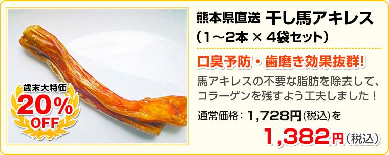 20%OFF!!【歳末大セール2017】熊本県直送 干し馬アキレス1〜2本 ×4袋セット