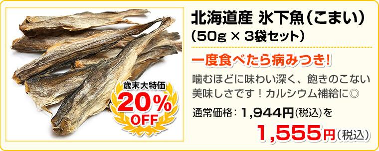 20%OFF!!【歳末大セール2017】北海道産 丸干し氷下魚(こまい)50g ×3袋セット