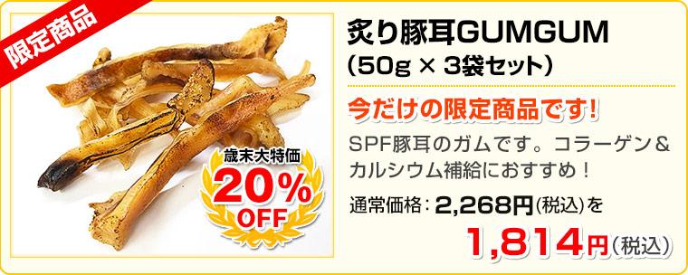 20%OFF!!【歳末大セール2017】炙り豚耳GUMGUM 50g ×3袋セット