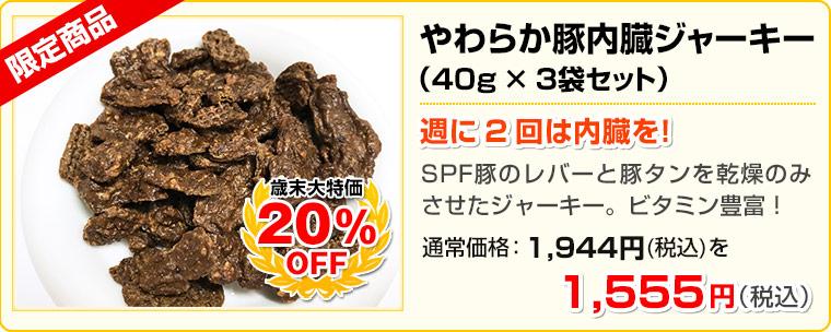 20%OFF!!【歳末大セール2017】やわらか豚内臓ジャーキー 40g ×3袋セット