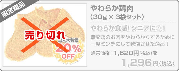 20%OFF!!【歳末大セール2017】やわらか鶏肉 30g ×3袋セット