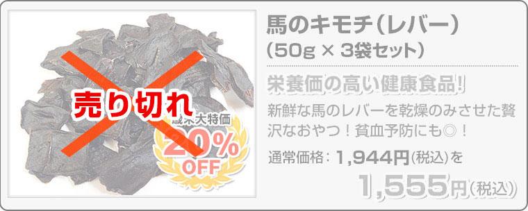 20%OFF!!【歳末大セール2017】馬のキモチ 50g ×3袋セット