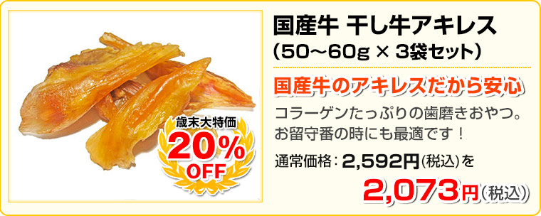 20%OFF!!【歳末大セール2017】国産牛 干し牛アキレス 50〜60g ×3袋セット