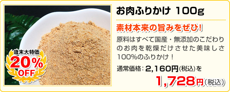 20%OFF!!【歳末大セール2017】お肉ふりかけ 100g