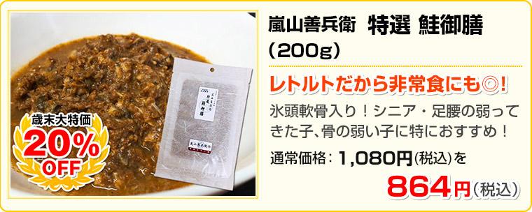 20%OFF!!【歳末大セール2017】嵐山善兵衛 特選 鮭御膳 200g