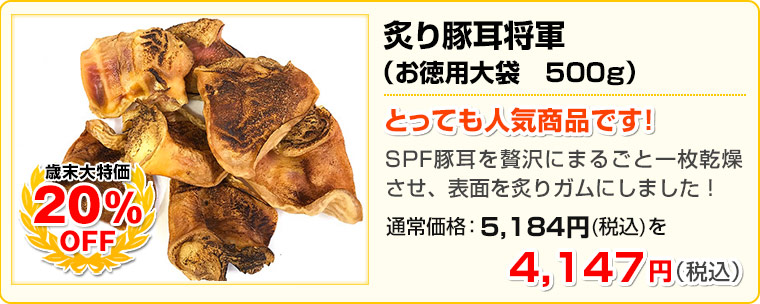 20%OFF!!【歳末大セール2017】炙り豚耳将軍(お徳用大袋500g)