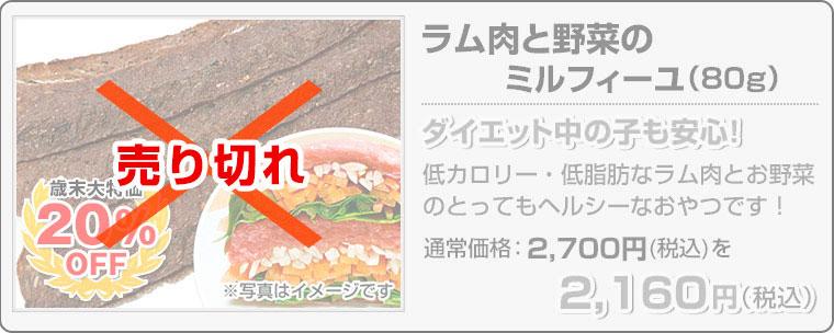 20%OFF!!【歳末大セール2017】ラム肉と野菜のミルフィーユ 80g