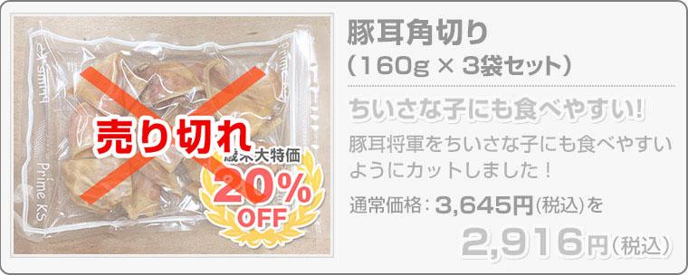 20%OFF!!【歳末大セール2017】豚耳角切り 160g ×3袋セット