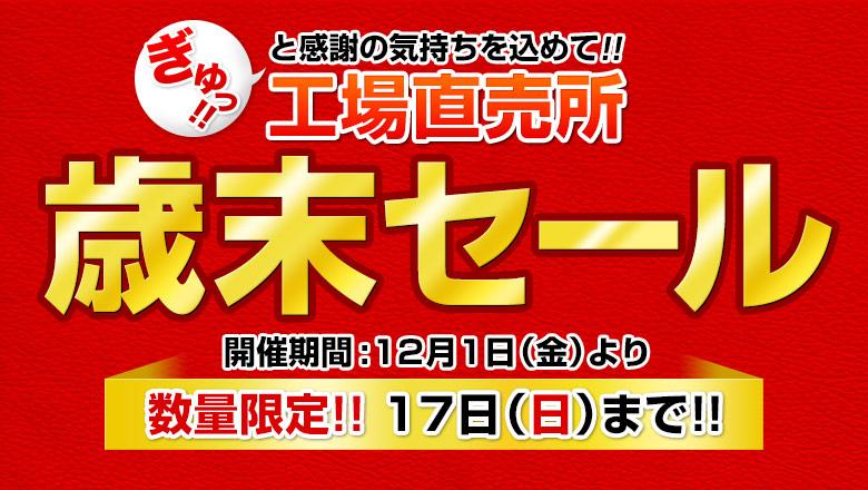 対象商品20%OFF!!【歳末大セール2017】無添加おやつ祭り