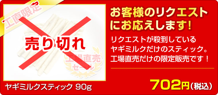 ≪工場直売セール≫ ヤギミルクスティック 90g