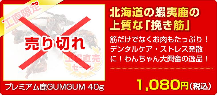 ≪工場直売セール≫ プレミアム鹿GUMGUM 40g