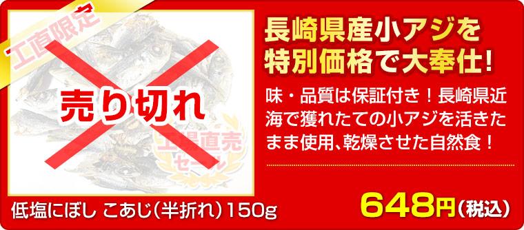 ≪工場直売セール≫ 低塩にぼし こあじ(半折れ)150g