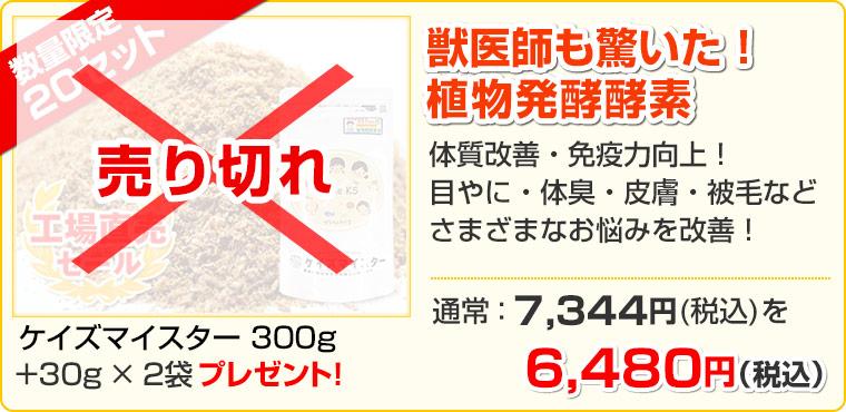 ≪工場直売セール≫ ケイズマイスター 300g +(30g×2袋)