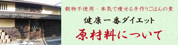 嵐山善兵衛イメージ