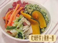 乾燥野菜と健康一番で愛情たっぷりの犬猫の手作りご飯